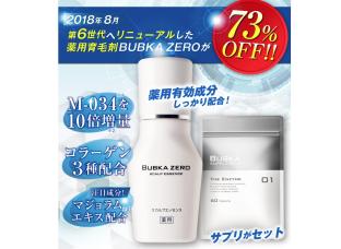 BUBKA-ZERO育毛剤