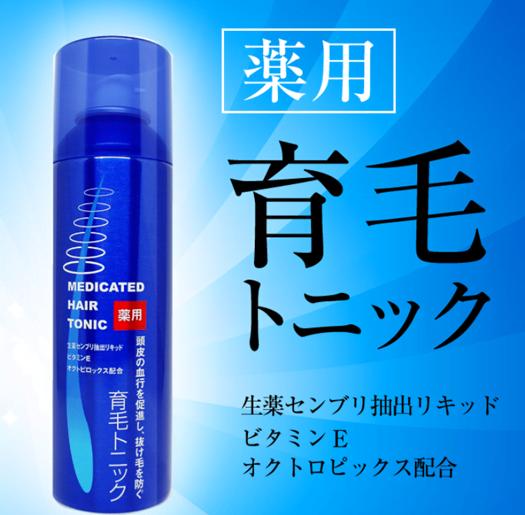 クラウディア・ジャンセン 薬用育毛トニックHS