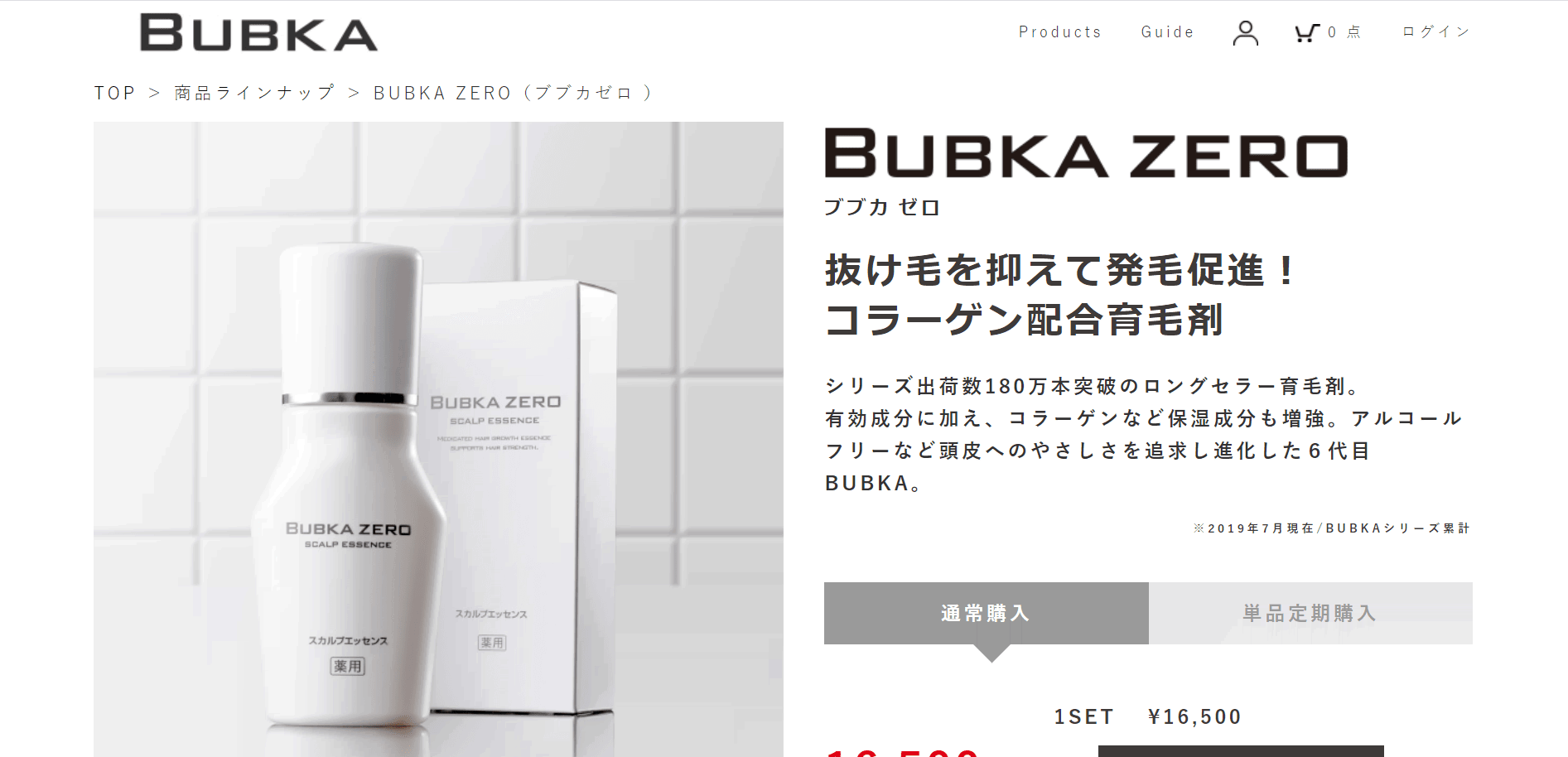 薬用スカルプエッセンス BUBKA ZERO(ブブカ ゼロ)