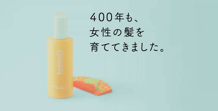 柑橘EX 育毛エッセンス