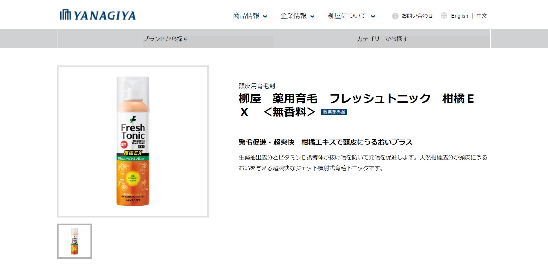 フレッシュトニック 柑橘EX